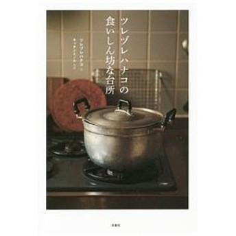 ツレヅレハナコの食いしん坊な台所/ツレヅレハナコ