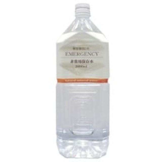 非常用保存水 EMERGENCY 2000ml6本入り×1ケース