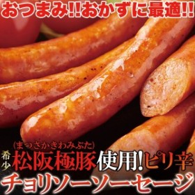 ランク別クーポン使えるお店!松阪極豚チョリソーソーセージ/冷凍A