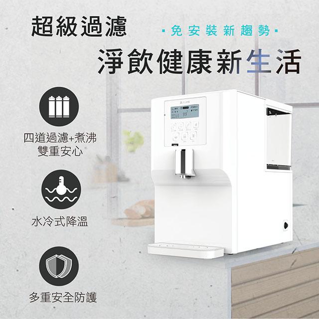 【元山】免安裝超級過濾淨飲機