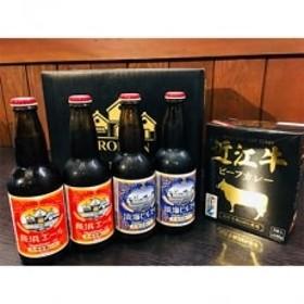 長濱浪漫ビール4本 近江牛カレーセット