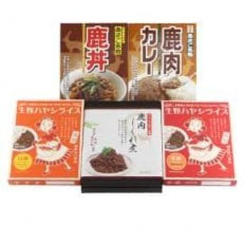 あさご名物オリジナルセット(鹿肉カレー&鹿丼、生野ハヤシライス、鹿肉しぐれ煮)
