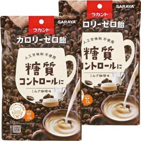 サラヤ ラカントカロリーゼロ飴 ミルク珈琲 40g 1セット(2袋)