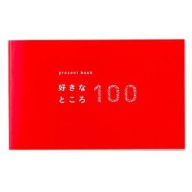 東急ハンズ いろは出版 プレゼントブック 好きなところ100 ピンク