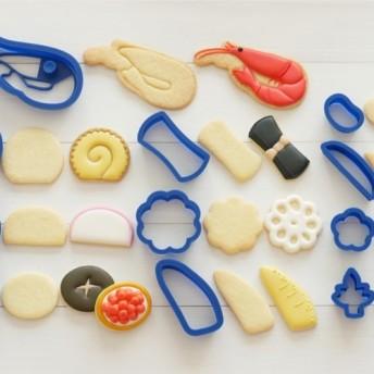 おせちセット(型11点+エビスタンプ)クッキー型・クッキーカッター