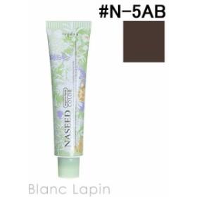 ナプラ NAPLA ナシードカラー第1剤 アッシュブラウン #N-5AB 80g [166484]