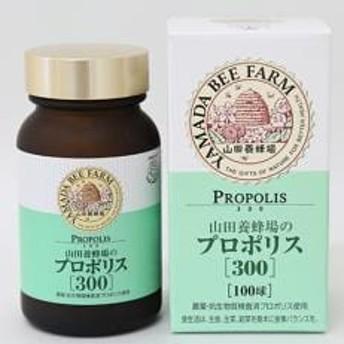 山田養蜂場のプロポリス300×2本(21224)