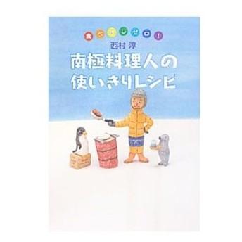 南極料理人の使いきりレシピ/西村淳