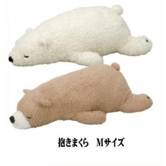【ラッピング無料!p】りぶはあと <<ねむねむ>> 抱きまくら Mサイズ 抱き枕(シロクマ28961-11/ベージュ28961-13)