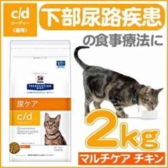 ヒルズ c/d マルチケア チキン 2kg cd cd 猫 食事 特別 療法食 キャットフード ドライ 下部尿路