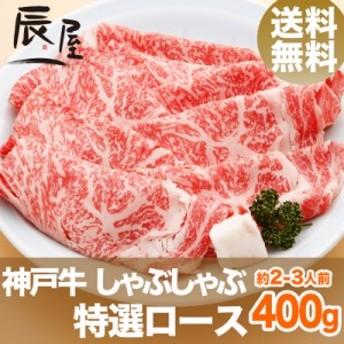 神戸牛 しゃぶしゃぶ肉 特選ロース 400g(約2-3人前) 送料無料  冷蔵
