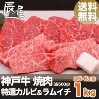 神戸牛 焼肉 セット 特選 カルビ & ラムイチ 1kg(約5-6人前) 送料無料  冷蔵
