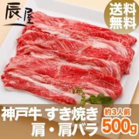 神戸牛 すき焼き肉 肩・肩バラ 500g(約3人前) 送料無料  冷蔵