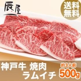 神戸牛 焼肉 ラムイチ 500g(約3人前)  冷蔵
