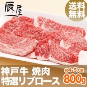 神戸牛 焼肉 特選リブロース 800g(約4-5人前) 送料無料  冷蔵