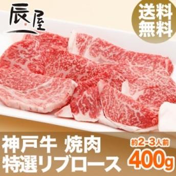 神戸牛 焼肉 特選リブロース 400g(約2-3人前) 送料無料  冷蔵