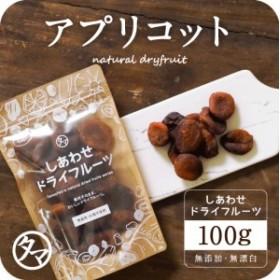 ドライアプリコット(100g/トルコ産/無添加) 爽やかな酸味とほんのり感じる甘みがたまらない!ドライフルーツ お試し あんず 杏