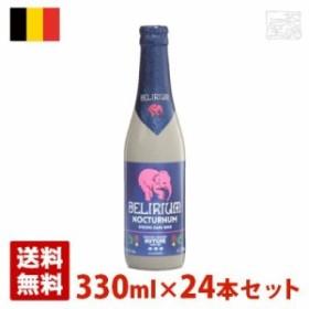 デリリュウム ノクトルム 8.5度 330ml 24本セット(1ケース) 瓶 ベルギー ビール