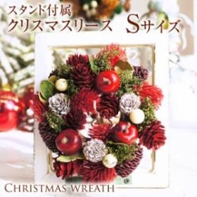 クリスマスリース インテリア 雑貨 おしゃれ 飾り ミニリース 冬 自然素材 クリスマスグッズ 飾り付け スタンド付 ナチュラル Sサイズ