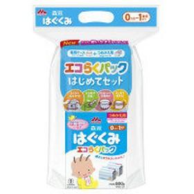 【0ヵ月から】森永 乳児用ミルク はぐくみ エコらくパック はじめてセット 森永乳業