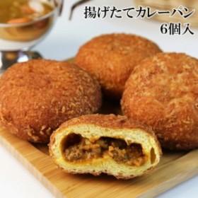 【揚げたてカレーパン 6個入】カリカリしたパン粉の食感が印象的なカレーパン お店のような揚げたてのカレーパンをお家で