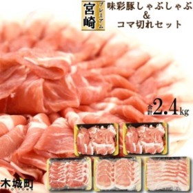 kn <宮崎プレミアム和豚味彩しゃぶしゃぶ&コマ切れセット1.4kg>1か月以内に順次出荷