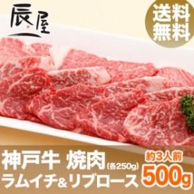 神戸牛 焼肉セット 特選ラムイチ&リブロース 500g(約3人前) 送料無料  冷蔵