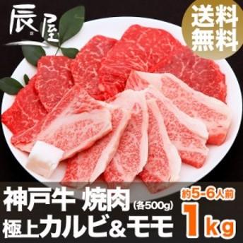 神戸牛 焼肉 セット 極上 カルビ & モモ 1kg(約5-6人前) 送料無料  冷蔵