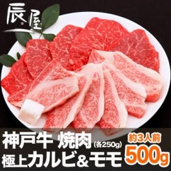 神戸牛 焼肉 セット 極上 カルビ & モモ 500g(約3人前)  冷蔵
