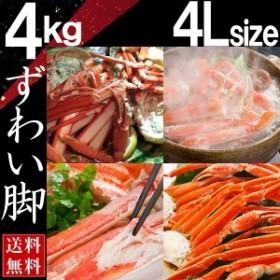 本ずわい蟹(カニ かに 蟹)4kg(ボイル 詰め脚 足脚)送料無料(激安セール)