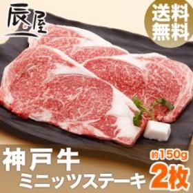 神戸牛 ミニッツ ステーキ 150g×2枚 送料無料  冷蔵