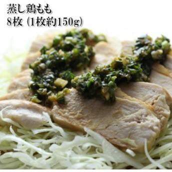 【蒸し鶏もも 150g×8枚】柔らかい若鶏もも肉に生姜ベースで軽く下味を入れ蒸しました【冷凍】