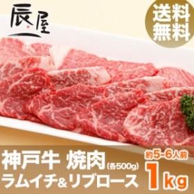 神戸牛 焼肉セット 特選ラムイチ&リブロース 1kg(約5-6人前) 送料無料  冷蔵
