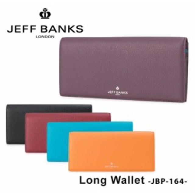 f5f59be7d027 ジェフバンクス JEFF BANKS 長財布 JBP-164 カラーズ かぶせ長財布 メンズ レザー