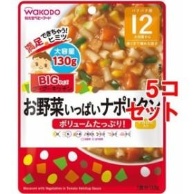 和光堂 ビッグサイズのグーグーキッチン お野菜いっぱいナポリタン 12か月頃~(130g5コセット)[レトルト]