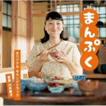 TV サントラ / 連続テレビ小説「まんぷく」オリジナル・サウンドトラック【CD】