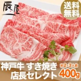 神戸牛 すき焼き肉 店長セレクト 400g(約2-3人前) 送料無料  冷蔵