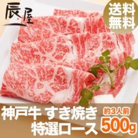 神戸牛 すき焼き肉 特選ロース 500g(約3人前) 送料無料  冷蔵
