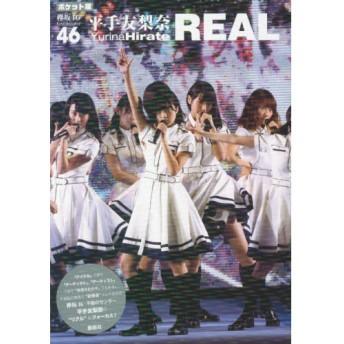 欅坂46平手友梨奈REAL ポケット版