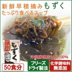 早摘みもずくたっぷり食べるスープ 50食 もずく モズク 沖縄産 スープ もずくスープ 温活 温活 夜食 朝食 ランチ 昼食