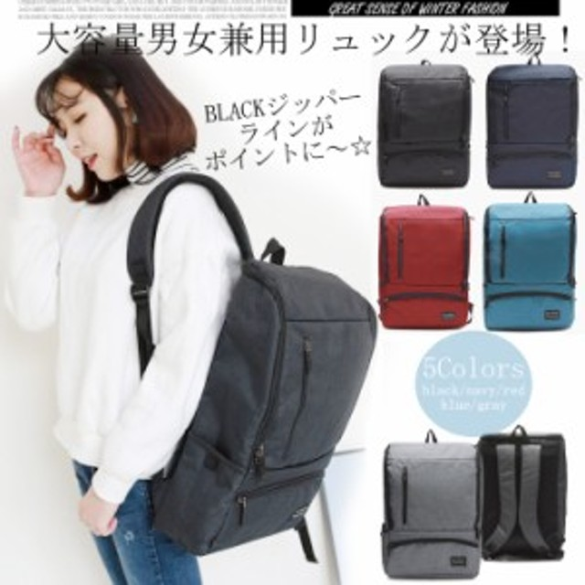 75f28d4a6c 大容量入り バックパック Daily デイリー 通学 合宿 旅行 人気 おすすめ 2泊3日