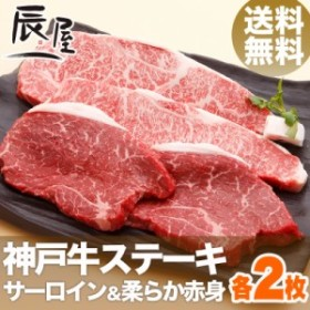 神戸牛 サーロイン & 柔らか赤身 ステーキセット 200g×各2枚 送料無料  冷蔵