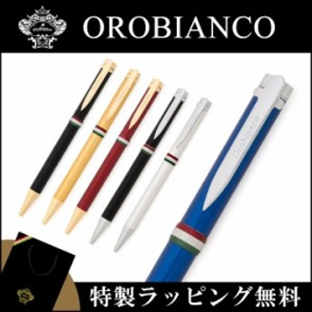 オロビアンコ ボールペン ラ・スクリヴェリア Orobianco 筆記具 ボールペン