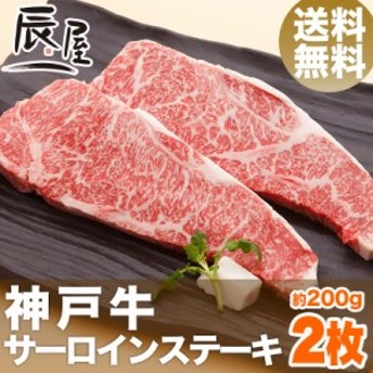 神戸牛 サーロイン ステーキ 200g×2枚 送料無料  冷蔵