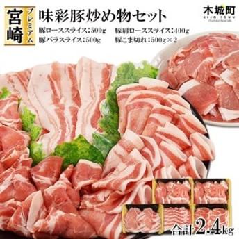kn <宮崎プレミアム和豚味彩炒め物セット 1.4kg>1か月以内に順次出荷