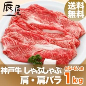 神戸牛 しゃぶしゃぶ肉 肩・肩バラ 1kg(約5-6人前) 送料無料  冷蔵