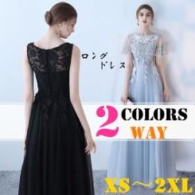 送料無料 カラー:ブラックXS/グレーM ドレス 二次会 花嫁 結婚式 ブライズメイド ドレス ロング カラードレス 返品・交換・同梱不可