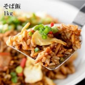 新規出店【そばめし 1kg】神戸のご当地料理を再現しました 存在感ある中太麺と、コクと甘みのある濃厚ソースで仕上げました【冷凍】