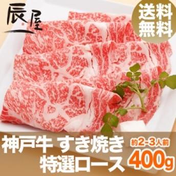神戸牛 すき焼き肉 特選ロース 400g(約2-3人前) 送料無料  冷蔵