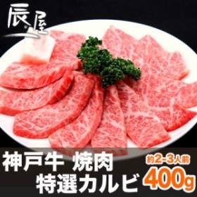 神戸牛 焼肉 特選カルビ 400g(約2-3人前)  冷蔵